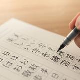 ペン字が上手くなりたい人への練習法について