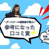 グースクール編集部が選ぶ!<参考になった口コミ賞> 2018年8月度
